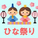 ひな祭り1-1
