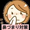 花粉症1-1