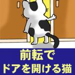 前転でドアを開ける