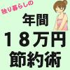 18万円節約