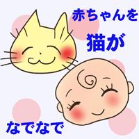 赤ちゃんと猫のイラスト