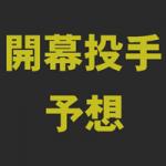 日本ハムファイターズの開幕投手予想