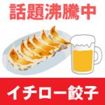 イチロー餃子