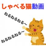 しゃべる猫ねるねる画像