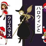 ハロウィンとクリスマスの違い