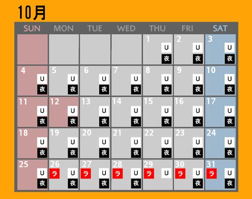 ディズニーとUSJの仮装カレンダー10月