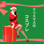 クリスマスのコスプレ