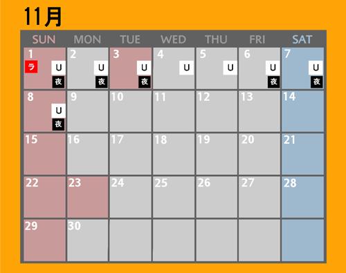 ディズニーとUSJの仮装カレンダー11月