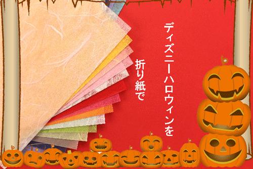 クリスマス 折り紙 ディズニー 折り紙 : wakuwakuday.info