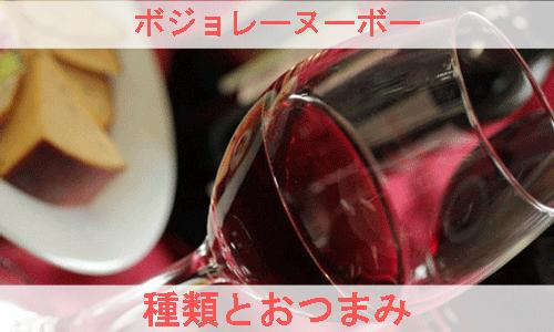 ボジョレーヌーボーの種類とおつまみを紹介するワインの画像