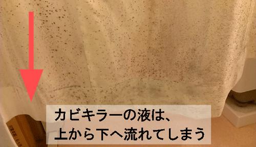 カーテンの黒カビ対策の画像
