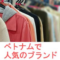 ベトナムで人気のファッションブランドのイメージ画像
