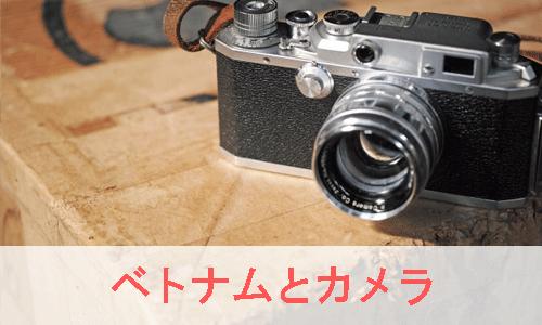 ベトナムとカメラのイメージ画像