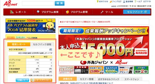 A8.netの成果報酬を確認するTOPページのイメージ画像