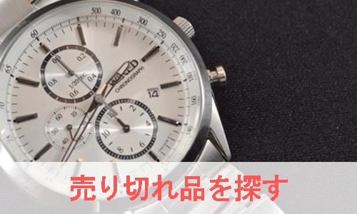 売り切れ品の時計の画像