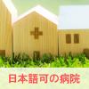 日本語可能な病院のイメージ画像