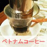 ベトナムコーヒーを入れているイメージ画像