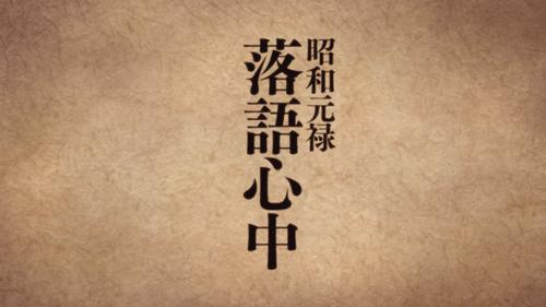 昭和元禄落語心中のトップ画像