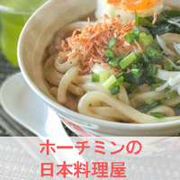 ホーチミンの日本料理屋さんを紹介するイメージ画像のうどん