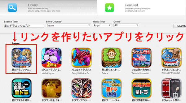 Apple Store アフィリエイトのゲームアプリのリンクを作る手順の画像