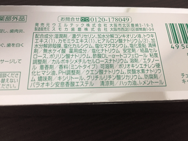 コンクールリペリオの箱に記載されている成分表の写真