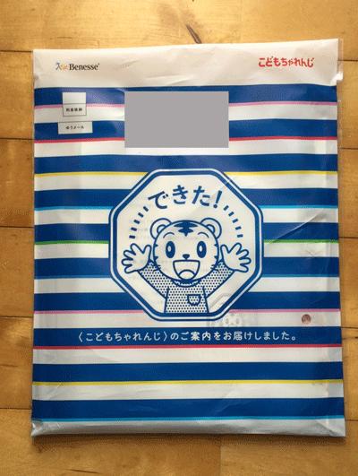 こどもちゃれんじの資料請求をしたらカワイイ袋に入って届いた封筒の写真2